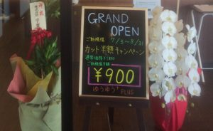 伊丹鴻池店3