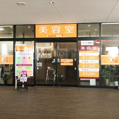 伊丹鴻池店