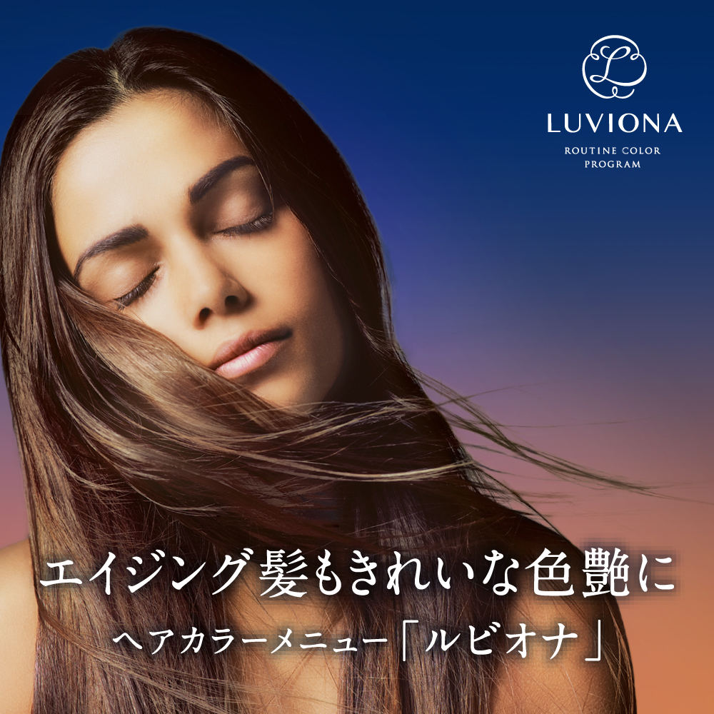 ルビオナ広告画像