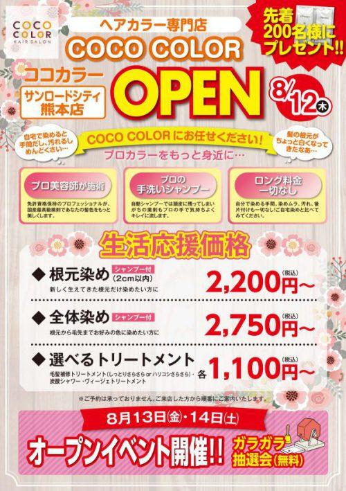 COCOLORサンロード熊本店チラシ1-2