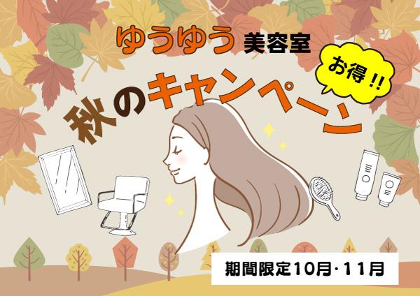 秋のリートメントキャンペーン